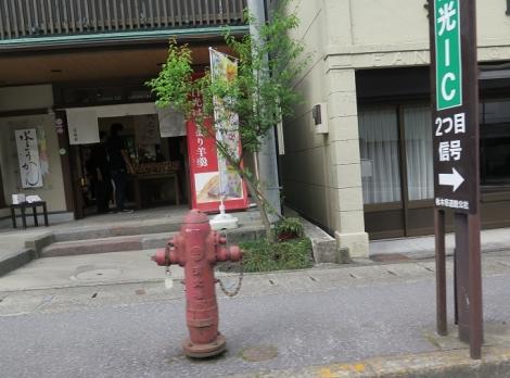 日光 消火栓