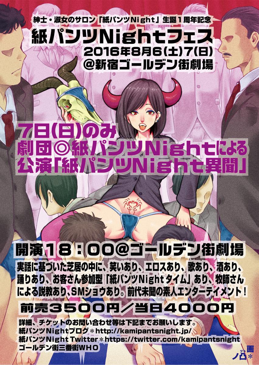 kpnf_poster_2.jpg