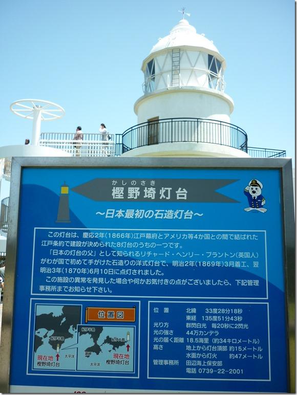 201605大島樫野崎-20