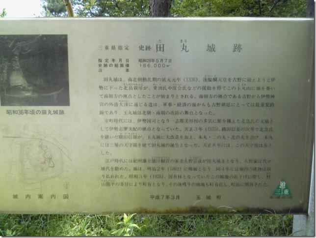 201605公園散歩と田丸城址散策-12