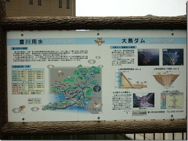 201605大島ダム-08