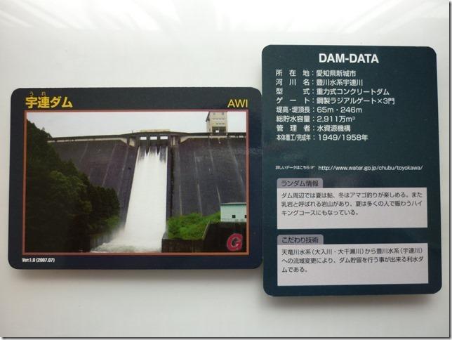 201605宇連ダム-23