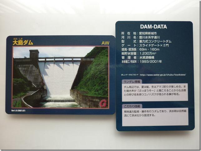 201605宇連ダム-24