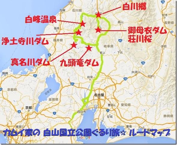 201606-14九頭竜ダム-23ルートマップ