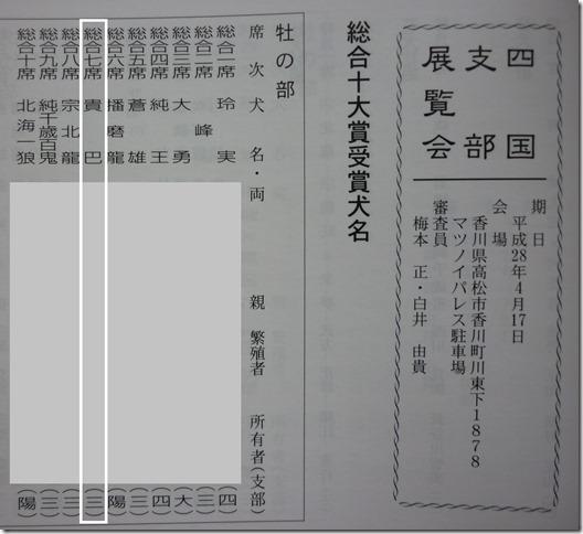 201607総合七席記念02