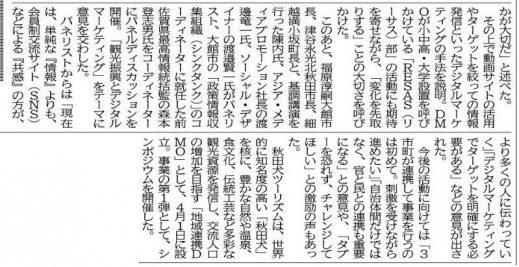 覚書:秋田犬DMO進捗状況 5