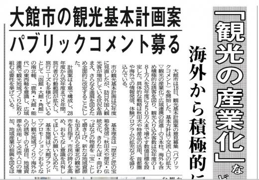 覚書:秋田犬DMO進捗状況 6