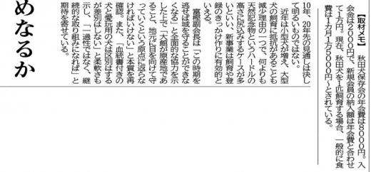 秋田犬DMO進捗状況 そろそろ・・・終わろうかな。