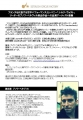 2016_7_サーカス公演出演空中アーティスト募集_香川