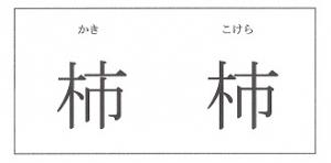 けら 漢字 こ 登録名字一覧か行(か、き、く、け、こ) 名字見聞録