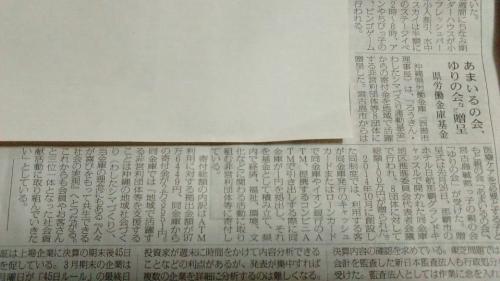 宮古新報H28年5月3日(火)