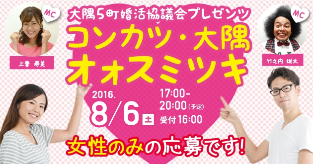 e_2016_08_konkatsu_oosumi_1.jpg