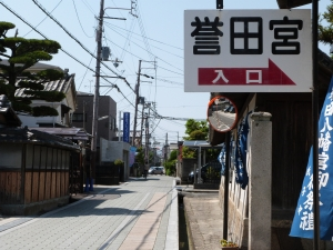 東高野街道・誉田八幡宮