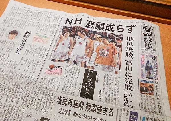 秋田魁新報1