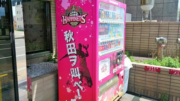 秋田8自販機