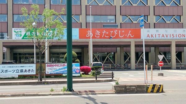 秋田10 びじん