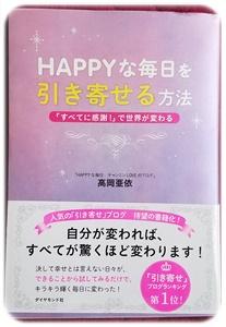 高岡亜依『HAPPYな毎日を引き寄せる法』