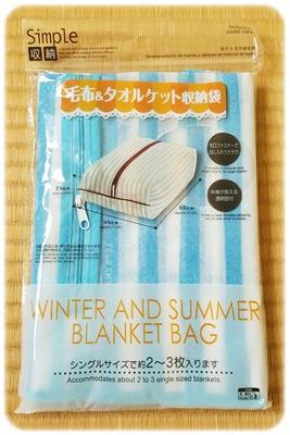 ダイソー毛布・タオルケット収納袋パッケージ