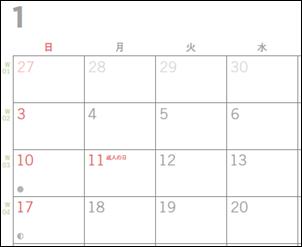 アラクネのカレンダー