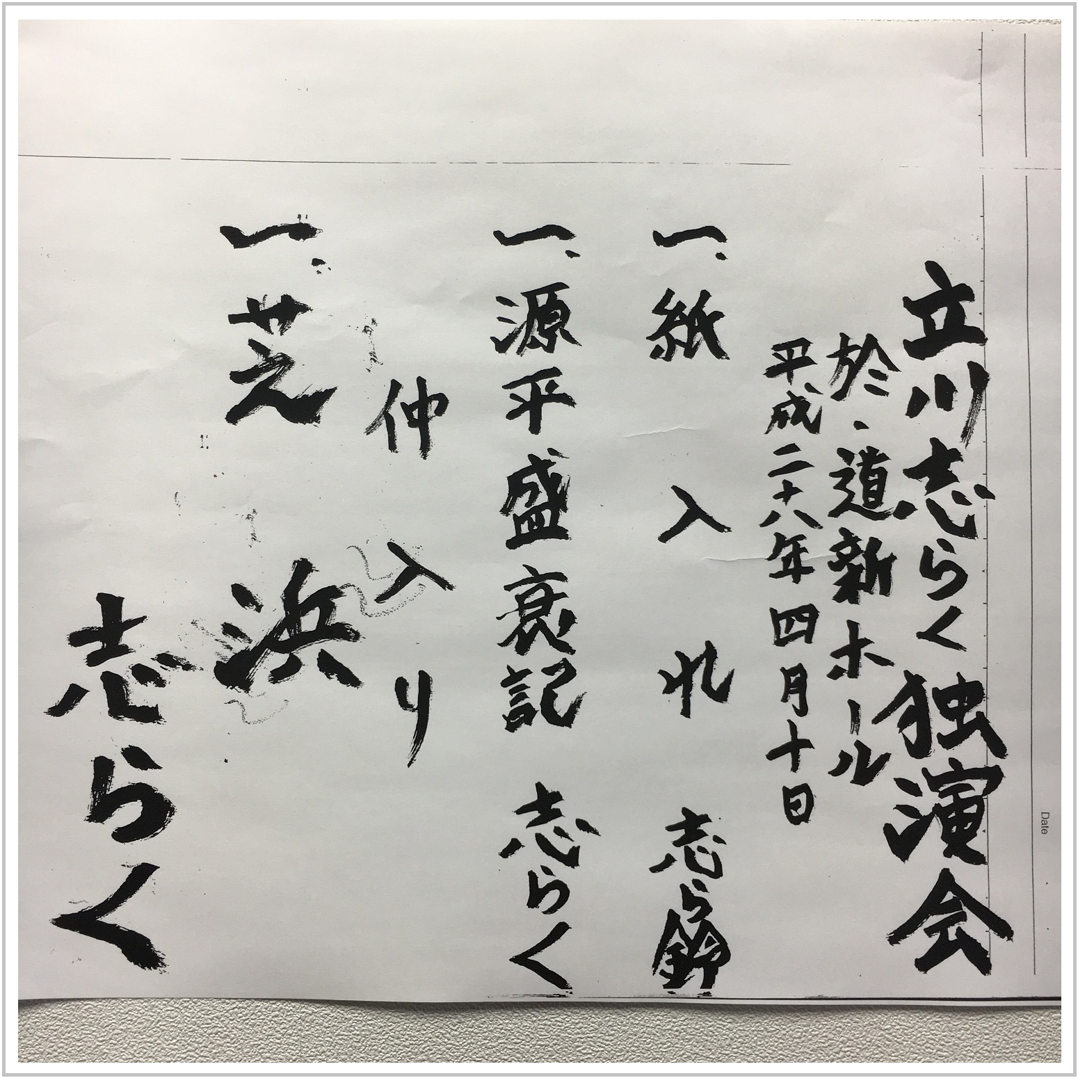 rakugo_2_410.jpg