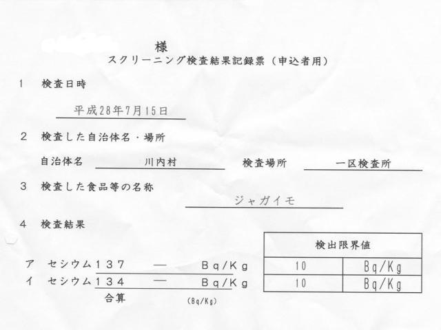 放射線検査0716