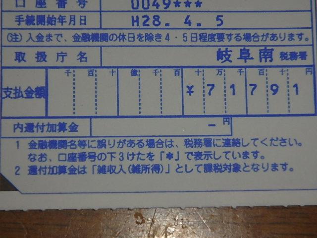 P4061848.jpg
