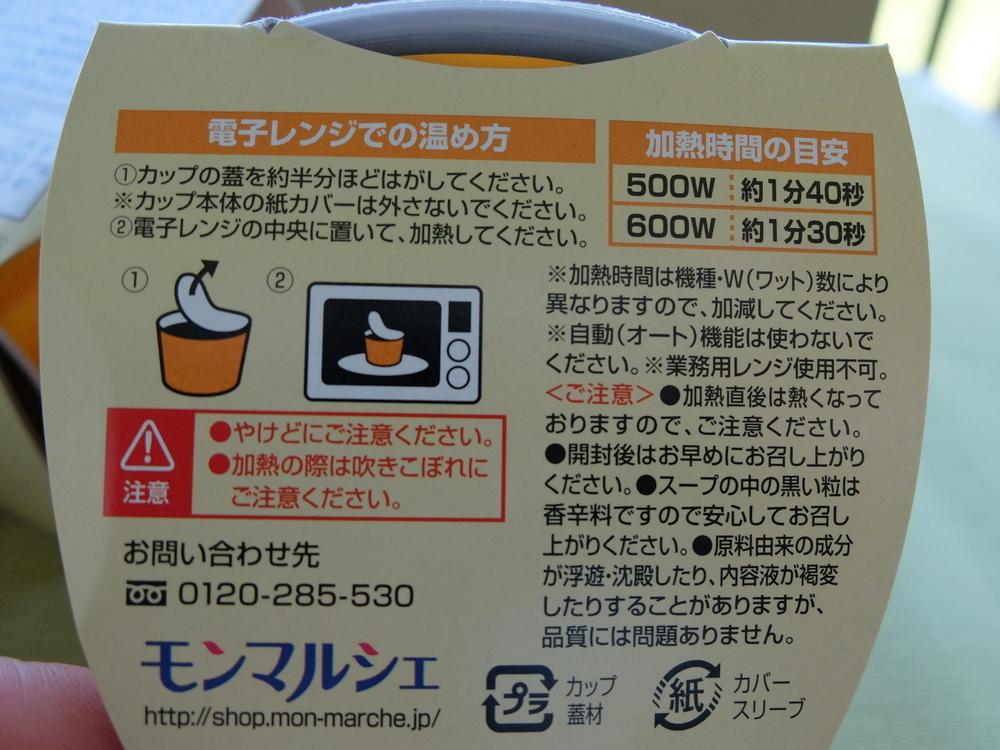 野菜をmotto!!スープ05