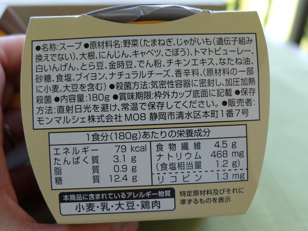 野菜をmotto!!スープ04