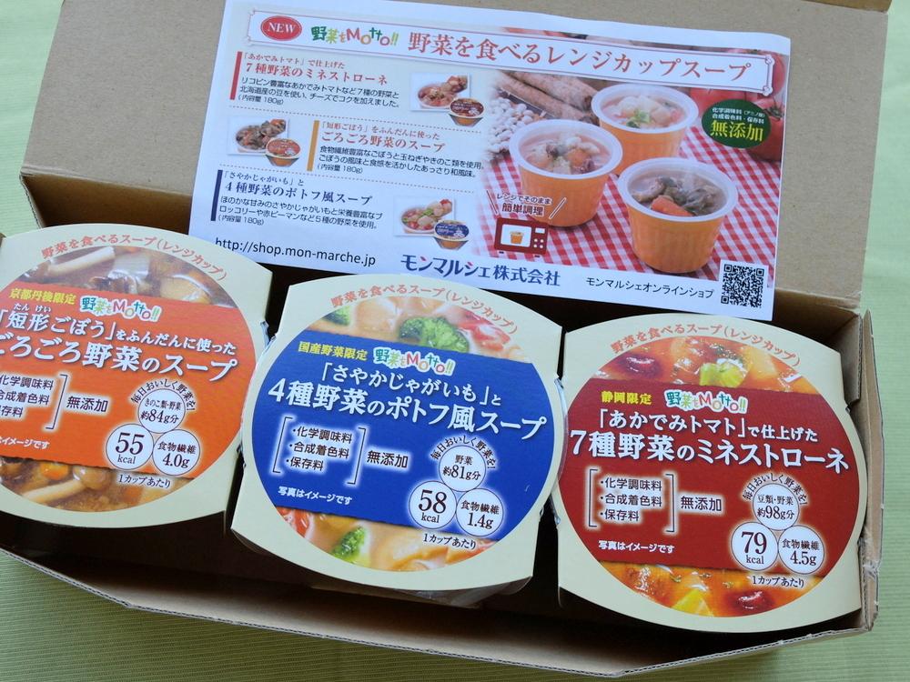 野菜をmotto!!スープ01
