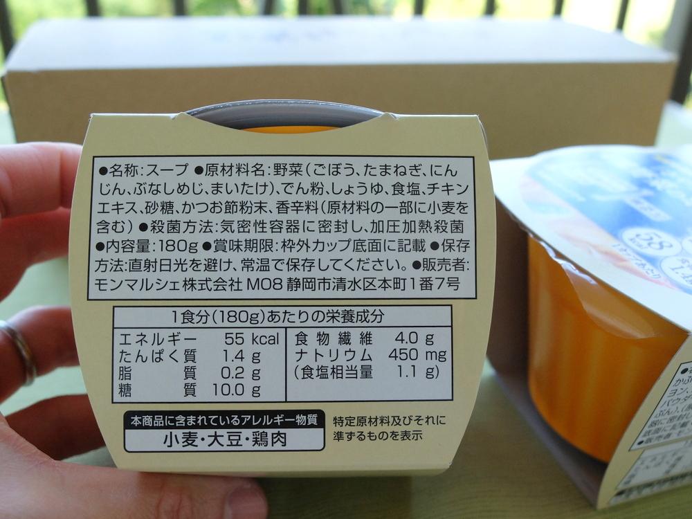 野菜をmotto!!スープ02