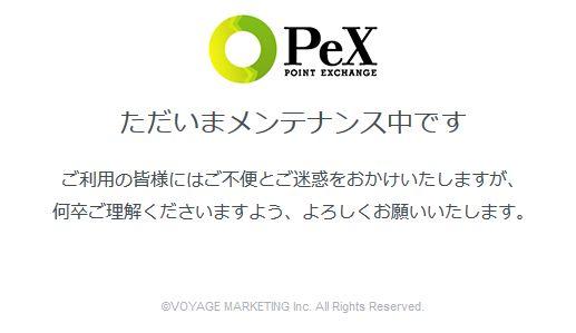 PeX メンテ中