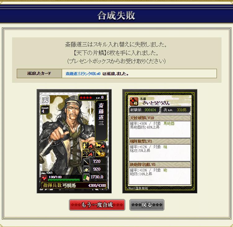 28 3月20日 斉藤同一合成結果