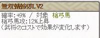 28 4月5日 無双蜻蛉切2