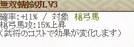 28 4月5日 無双蜻蛉切3