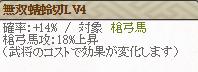 28 4月5日 無双蜻蛉切4