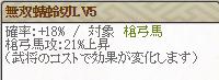 28 4月5日 無双蜻蛉切5