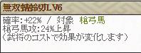 28 4月5日 無双蜻蛉切6