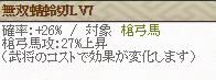 28 4月5日 無双蜻蛉切7