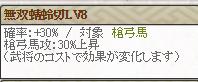 28 4月5日 無双蜻蛉切8
