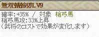 28 4月5日 無双蜻蛉切9