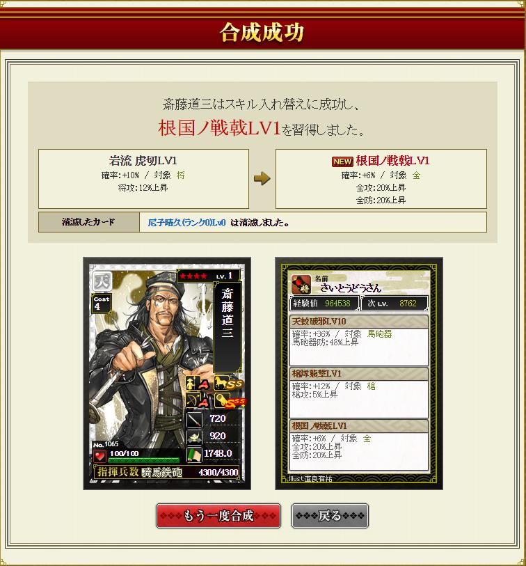 28 4月19日 斉藤尼子合成結果