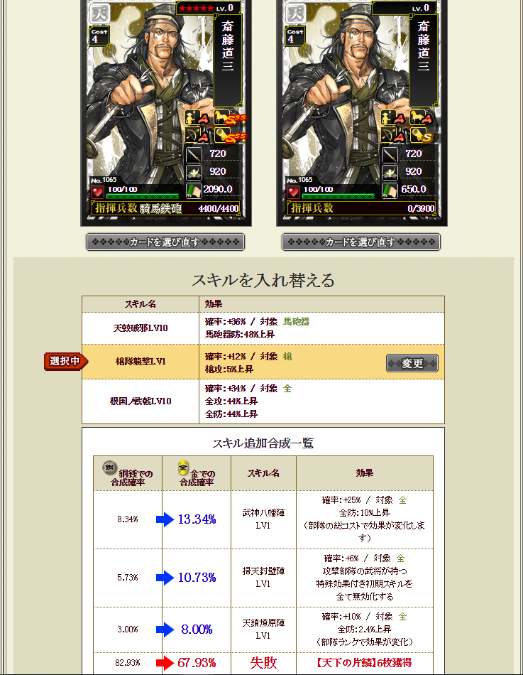 28 4月24日 斉藤同一合成