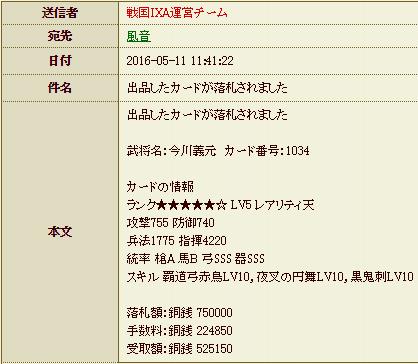 28 5月17日 今川売却