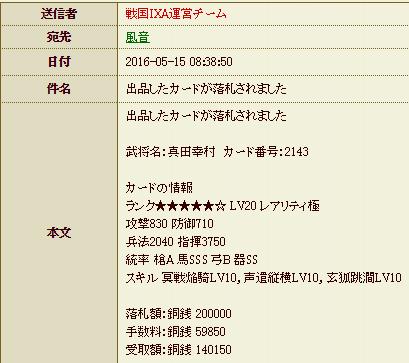 28 5月17日 真田売却