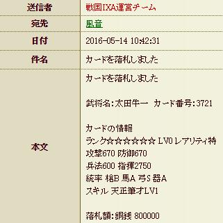 28 5月17日 太田落札