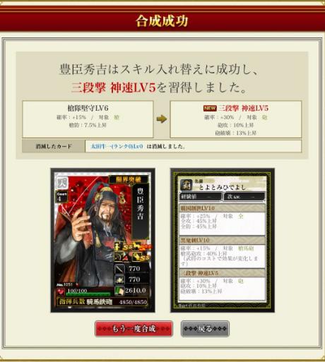 28 5月17日 秀吉太田合成結果