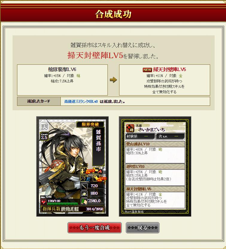 28 5月5日 雑賀孫市斉藤合成結果