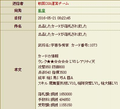 28 5月21日 宇喜多売却