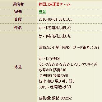 28 6月21日 小早川購入