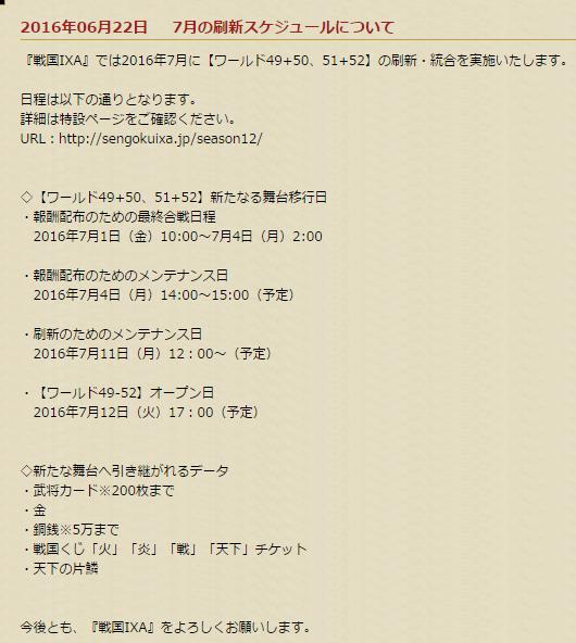 28 6月30日 刷新情報
